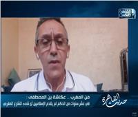 سياسي مغربي: الإسلاميون في الحكم منذ 10 سنوات ولم يقدموا شيئاً للمغرب |فيديو