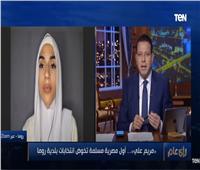 تعرف على أول مصرية مسلمة تترشح لانتخابات بلدية روما |فيديو