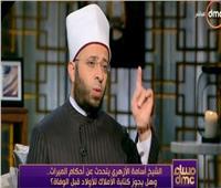 أسامه الأزهري يوضح الفرق بين الميراث والوصية والهبة | فيديو