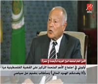 أبو الغيط: مجلس الأمن يزعم أن قضية المياه «حساسة» وليست مهددة للأمن والسلم