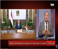 نشأت الديهي: موقف مصر من الإرهاب ثابت وواضح ولم يتغير| فيديو
