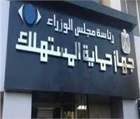 حصاد الأسبوع لـ«حماية المستهلك» في 15 محافظة