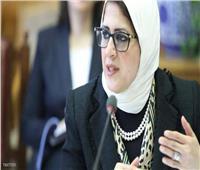 وزيرة الصحة: تطعيم طلاب المدارس سيبدأ فورًا والبداية بالصف الثانوي