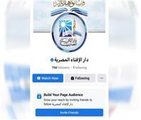 «الإفتاء» تريند متواصل.. تفاعل مستمر مع المواطنين عبر «السوشيال ميديا»