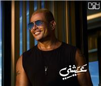 عمرو دياب يستعد لطرح أغنيته الجديدة «عيشني»