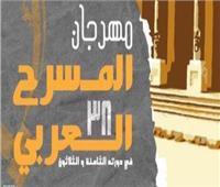 مهرجان المسرح العربي يكرم أبطال «بين السما والأرض»