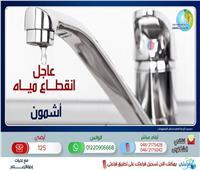 قطع المياه عن منطقة شرق المحطة بمدينة أشمون يومي السبت والإثنين