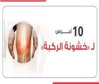 إنفوجراف  10 أعراض لخشونة الركبة وطرق العلاج