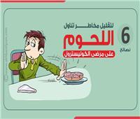 إنفوجراف  6 نصائح لتقليل مخاطر تناول اللحوم على مرضى الكوليسترول