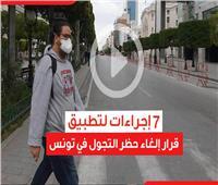 7 إجراءات لتطبيق قرار إلغاء حظر التجول في تونس