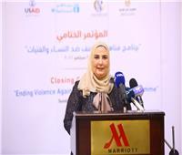 وزيرة التضامن تشارك في المؤتمر الختامي لبرنامج مناهضة العنف ضد النساء