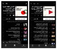 «يوتيوب» تطلق قوائم الأغاني الرائجة بمصر والسعودية والإمارات