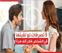 5 تصرفات لو«لقيتها» في الشخص «فكر ألف مرة»