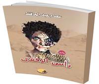 «رأس الأفعى».. رواية جديدة لعصام عبد الحافظ