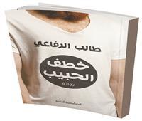 «خطف الحبيب».. رواية صادمة يخوض غمارها الكويتى طالب الرفاعي