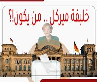 إنفوجراف | من يكون خليفة ميركل في حكم ألمانيا