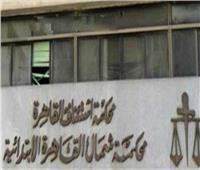 بالأسماء.. دوائر الجنايات بمحكمة شمال القاهرة بالعام القضائي الجديد