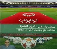 حكايات من تاريخ الكرة.. كتاب لأشرف ملاك في معرض القاهرة 2022