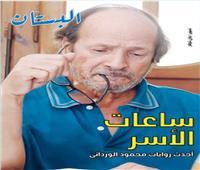 ساعات الأسر: محمود الورداني