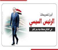 انفوجراف| أبرز تصريحات الرئيس السيسي في افتتاح محطة بحر البقر