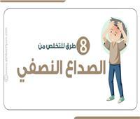 إنفوجراف  8 طرق للتخلص من الصداع النصفي