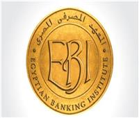 المعهد المصرفي: إطلاق منصة «افهم بيزنس» لدعم المشروعات الناشئة