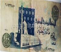 في 1980.. موظف يقاضي البنك المركزي بسبب خطأ غريب بعملة مصرية