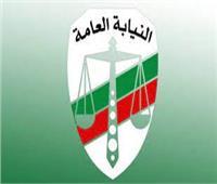 ننشر الحركة الداخلية لنقل وتعيين محل إقامة أعضاء النيابة العامة