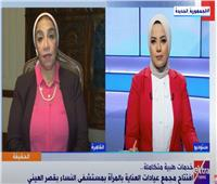 عميد طب القاهرة: نجمع كل الخدمات الموجهة للمرأة في مكان واحد