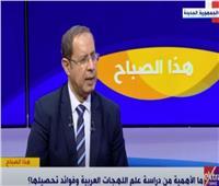 رئيس إذاعة القرآن السابق يوضح الفرق بين المعجم والقاموس.. فيديو