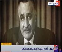 ذكرى رحيلجمال عبد الناصر.. جنازة الملايين في حب الزعيم.. فيديو