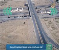 تقرير «أنفاق سيناء الجديدة.. شرايين التنمية الاقتصادية والاجتماعية».. |فيديو