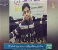 طفل مصري يفوز بالمركز الثاني في بطولة أفريقيا للشطرنج  |فيديو