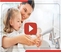 فيديوجراف| كيف تحمي طفلك من الأمراض؟