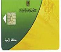 إيقاف إضافة المواليد ونقل الزوجة إلى البطاقة التموينية لأسباب تقنية