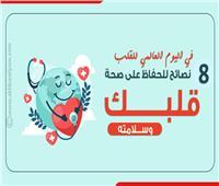 8 نصائح للحفاظ على صحة وسلامة قلبك