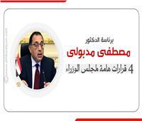 إنفوجراف  برئاسة الدكتور مصطفى مدبولى 4 قرارات هامة لمجلس الوزراء