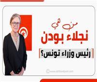 إنفوجراف| من هي نجلاء بودن رئيس وزراء تونس؟