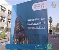 رئيس جامعة طنطا يكشف تفاصيل تكويد مستشفى 900900| فيديو