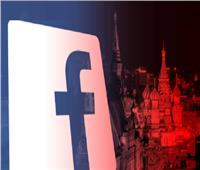 «روسيا» تحذر «فيس بوك» وتلوح بغرامة بسبب المحتوى الإباحي