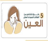 إنفوجراف  5 طرق للتخلص من الهالات السوداء أسفل العين