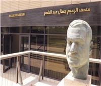 «متحف الزعيم».. حكايات من النضال والكفاح