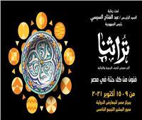 «الإمارات» تشارك في معرض تراثنا
