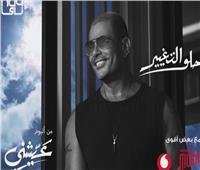 عمرو دياب يطرح برومو «حلو التغيير» من ألبوم «عيشني»