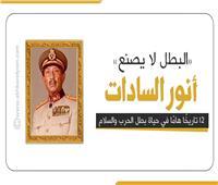 «البطل لا يصنع» أنور السادات.. 12 تاريخًا هامًا في حياة بطل الحرب والسلام