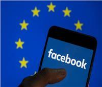 «فيس بوك في خطر».. الاتحاد الأوروبي يطالب بوجود بدائل أخرى