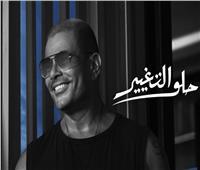 بسبب «حلو التغيير».. عمرو دياب مطلوب على «تويتر»