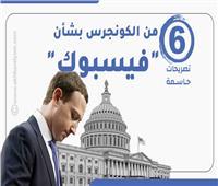 إنفوجراف   6 تصريحات حاسمة من الكونجرس بشأن «فيس بوك»