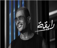 عمرو دياب يطرح برومو «رايقة» من ألبوم «عيشني»