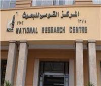 """""""القومي للبحوث"""" ينظم مؤتمره الدولي الـثانى للعلوم والتنمية المستدامة"""